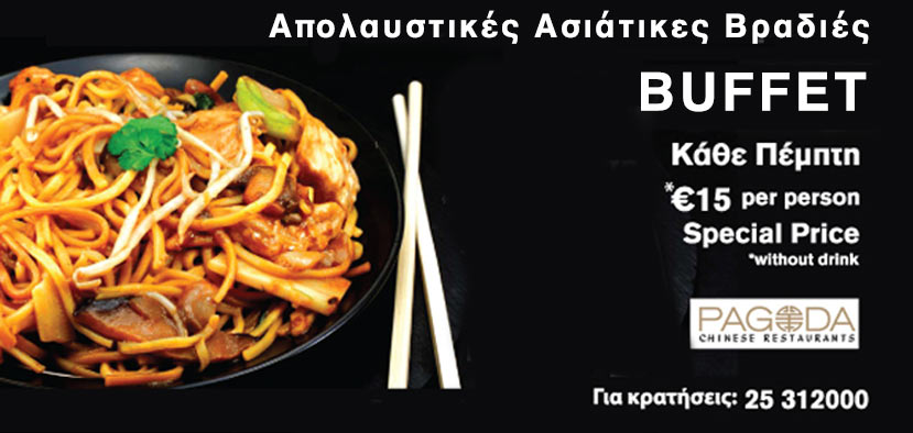 Order Chinese online in Cyprus - Pagoda